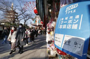宿泊旅行、66%がGoTo利用 地域券利用額、トップは東京 画像1