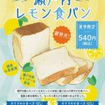 焼きたて食パン専門店「一本堂」夏季限定&新作レモン風味を発売! 画像1