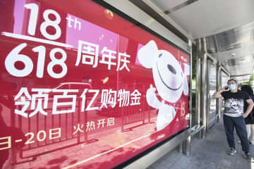 中国通販セール、大幅拡大 「618」、規制で緊張感も 画像1