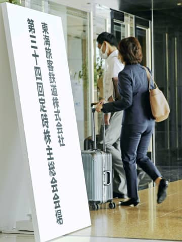 リニアルートの変更「ない」 JR東海、静岡知事に反論 画像1