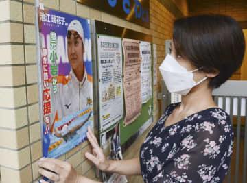 池江選手地元の商店街がポスター 「静かに熱い応援を」 画像1