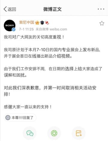 中国の発表日不適切とソニー謝罪 盧溝橋事件同日に新製品 画像1