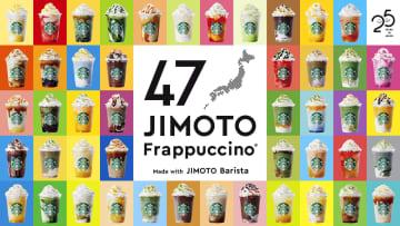 スタバ、25周年のフラペチーノ 都道府県ごとに47種類発売 画像1