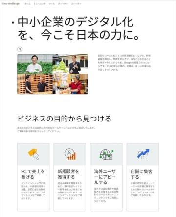 米IT大手、日本の中小を支援 グーグル、フェイスブック 画像1