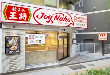 王将、持ち帰りと宅配専門店開設 世田谷に第1号、自宅需要増で 画像1