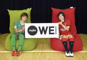 「Yogibo」が冠に WEリーグ、ダゾーン配信 画像1