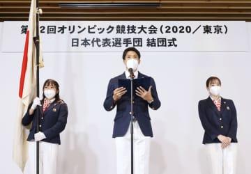 五輪日本選手団が結団式 会場参加6人、他はオンライン 画像1
