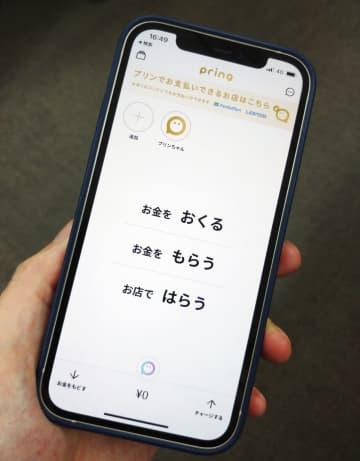 グーグル、東京の送金アプリ買収 日本で金融サービス拡大 画像1