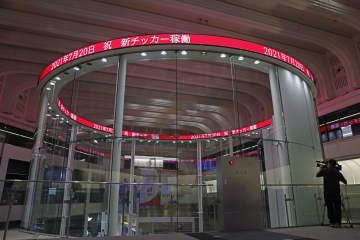 東証、電光掲示板をリニューアル 20年ぶり、動画にも対応 画像1