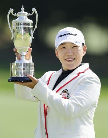 申ジエが今季4勝目 女子ゴルフ最終日 画像1