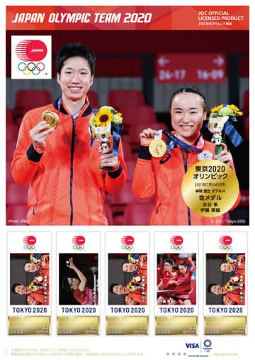 五輪メダリスト記念切手発売 全国12郵便局、順次追加も 画像1