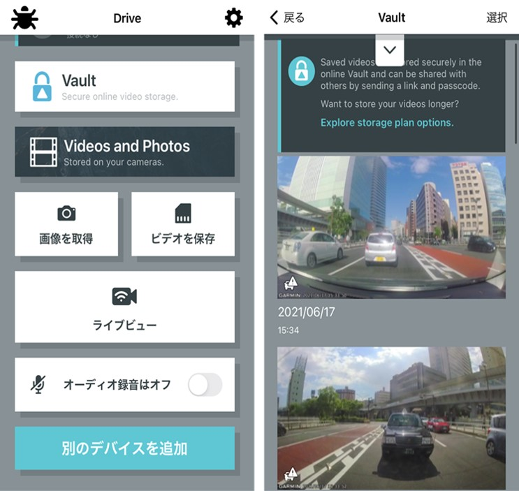 Garmin Vault アプリ画面