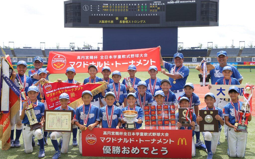 準優勝の表彰を受ける北名古屋ドリームス。