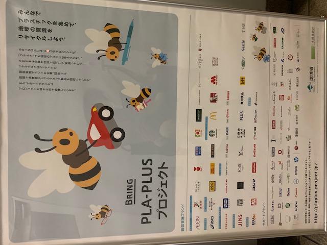 環境省と連携して実施している「BRING PLA-PLUS プロジェクト」のポスター。焼却処分されていたり、埋め立てられたりしているプラスチック製品を店頭で回収してリサイクルにつなげようと試みているプロジェクトだ。詳細はHP(https://plaplus-project.jp/index.html)から。
