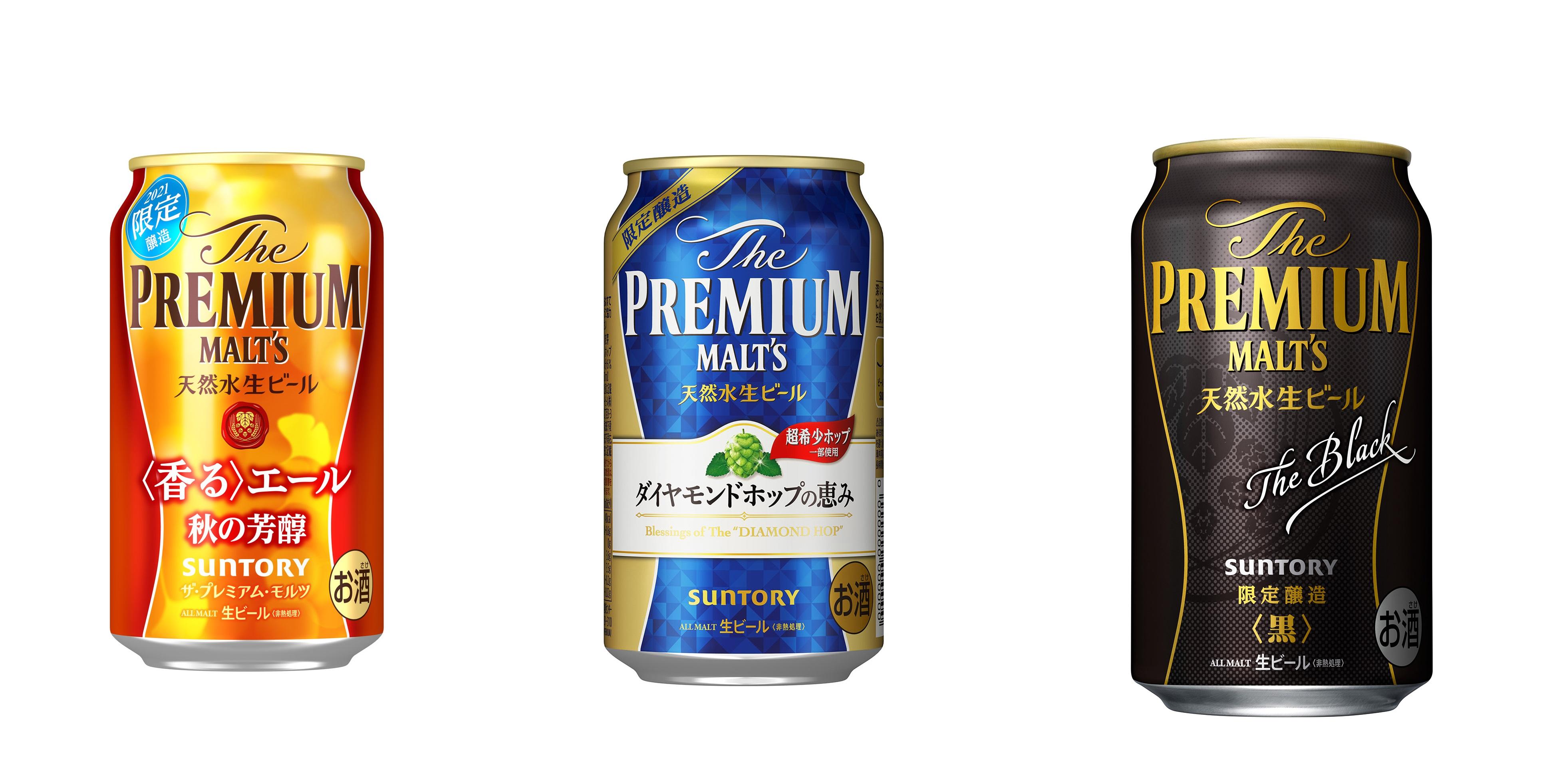 (左から)ザ・プレミアム・モルツ 香るエール、ザ・プレミアム・モルツ ダイヤモンドホップの恵み、ザ・プレミアム・モルツ〈黒〉
