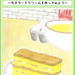 食べれる教科書