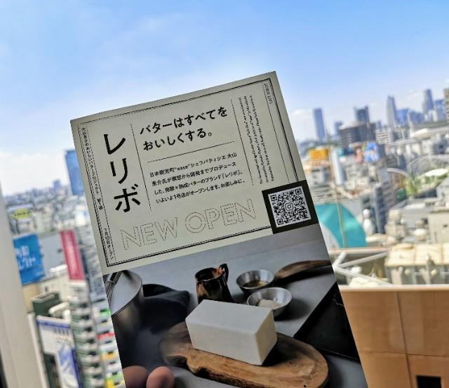 止まらないバターの勢い!スイーツ界の新星「レリボ」のバターサンドとプリンを実食【渋谷 東急フードショー限定】 画像2