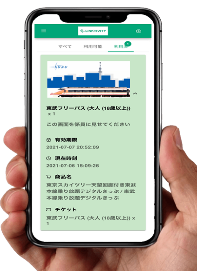 東京スカイツリー観光と東武線2日間乗り放題がセット!超お得なきっぷを発売 画像2