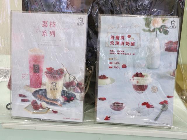 【台湾】ライチドリンクに薔薇がふわり!フルーツドリンクの人気店「大苑子」 画像4