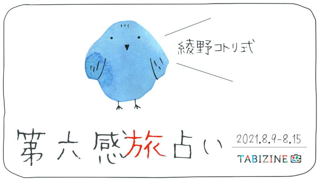 綾野コトリ式◆第六感旅占い【8月9日~15日】 画像1