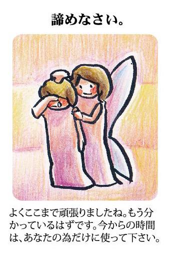 綾野コトリ式◆第六感旅占い【8月9日~15日】 画像3