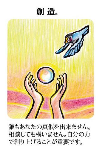 綾野コトリ式◆第六感旅占い【8月9日~15日】 画像4