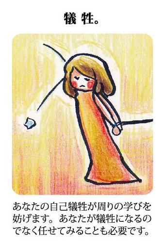 綾野コトリ式◆第六感旅占い【8月9日~15日】 画像5
