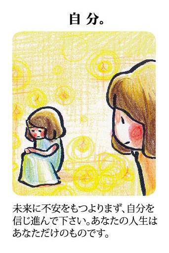 綾野コトリ式◆第六感旅占い【8月9日~15日】 画像8