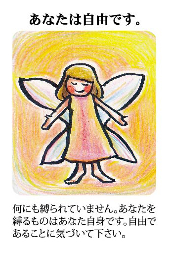 綾野コトリ式◆第六感旅占い【8月9日~15日】 画像9