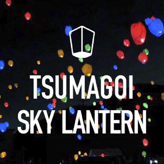 願いを書いて夜空へ浮かべよう!ランタンフェス開催【つま恋リゾート彩の郷】 画像3
