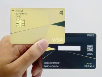 番号ないクレジットカードが人気 盗み見防止で安心感 画像1