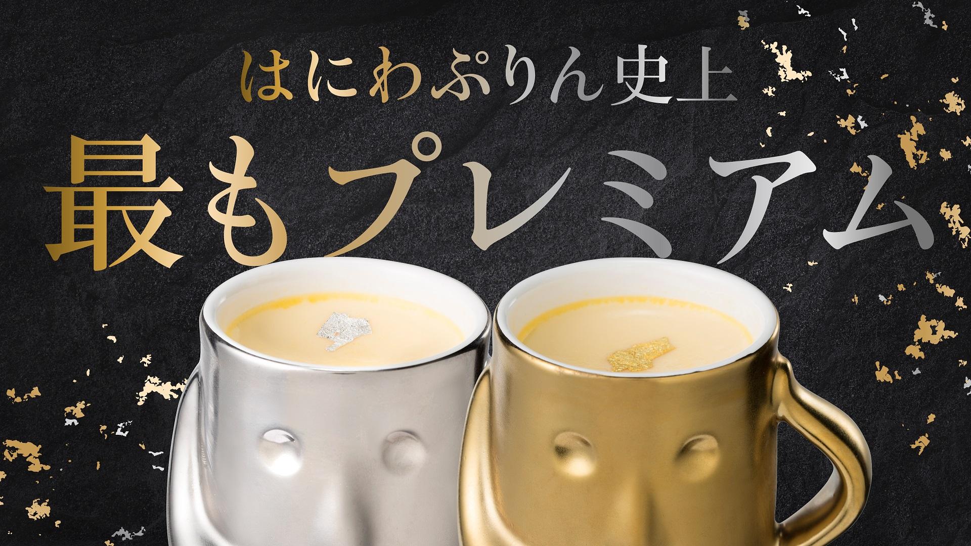 ブランド卵を使った高級プリンは2個で5000円 金と銀のプレミアム「はにわぷりん」、8月末まで予約販売 画像1