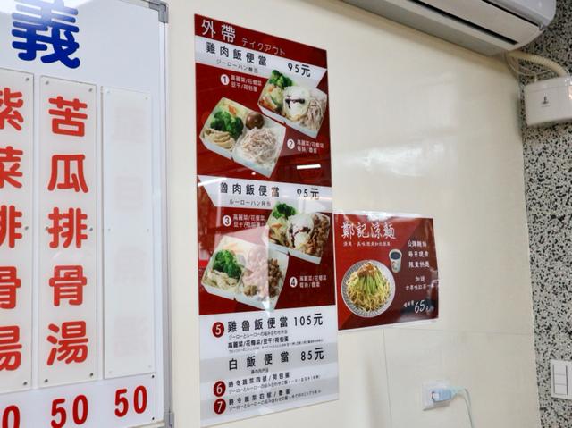 【台湾】魯肉飯よりあっさりで食べやすい「鶏肉飯」!台北の人気店「梁記嘉義雞肉飯」のテイクアウト限定弁当を実食 画像5