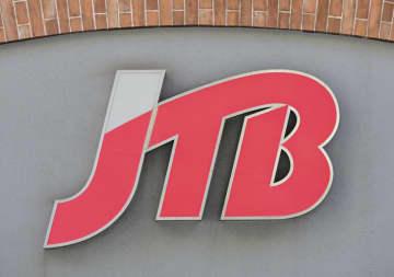 JTB、300億円調達 銀行団が増資引き受け 画像1