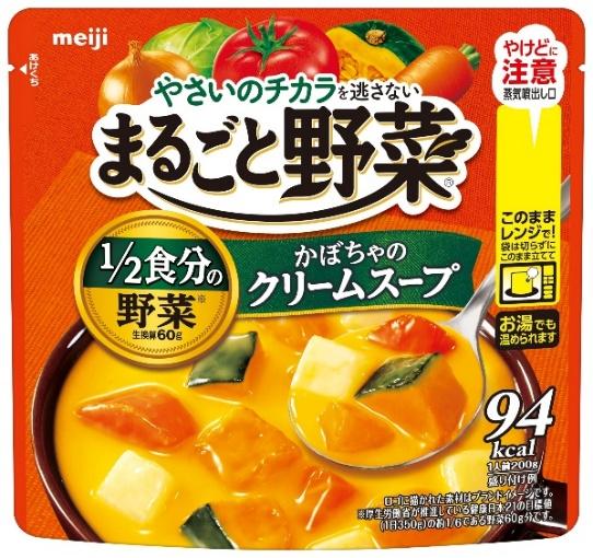 """明治が「まるごと野菜かぼちゃのクリームスープ」発売 具材たっぷりの""""食べる""""スープ 画像1"""