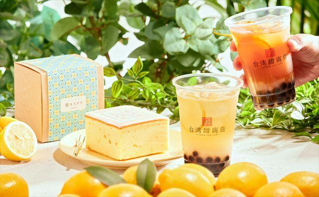 【台湾甜商店】夏のご褒美「甜カステラ 檸檬(レモン)」「台湾レモネード」登場! 画像2