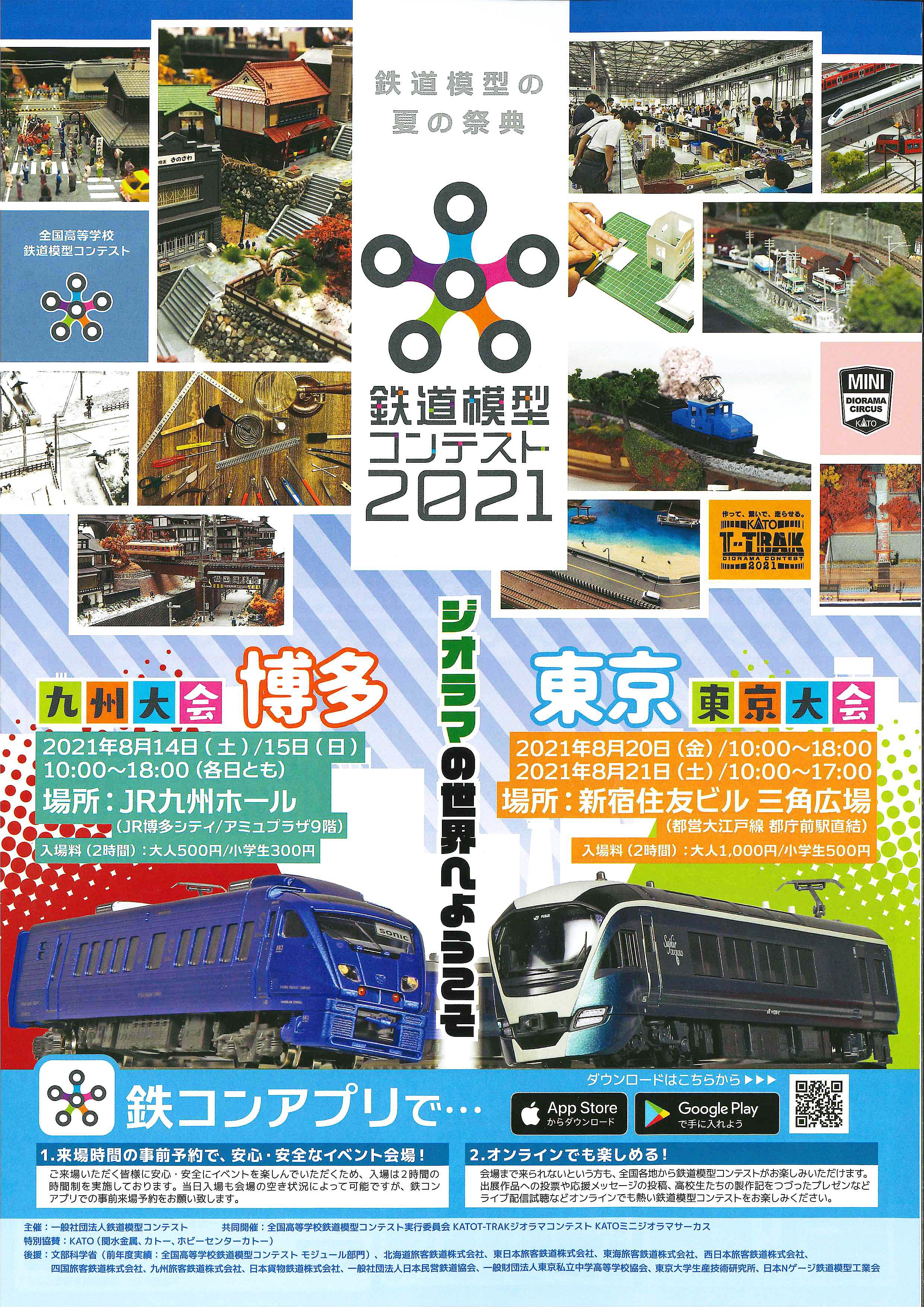 九州・東京で「鉄道模型コンテスト2021」を開催 8月14、15日と20、21日、関水金属が特別協賛 画像1