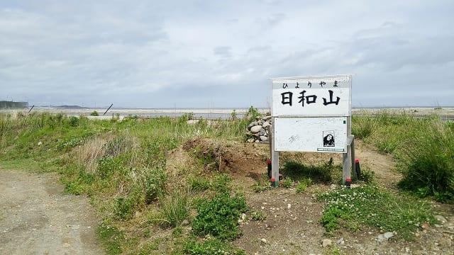 【日本一の〇〇連載】日本一低い山は標高3メートル!一度地図から消えた山が復活したワケとは? 画像3