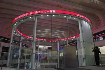 東証、午前終値は2万8127円 一時200円超高 画像1