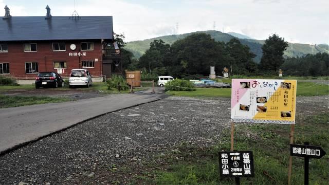 絶景と秘湯に出会う山旅(29)苗場山の高層湿原、そして名湯・法師温泉長寿館 画像2