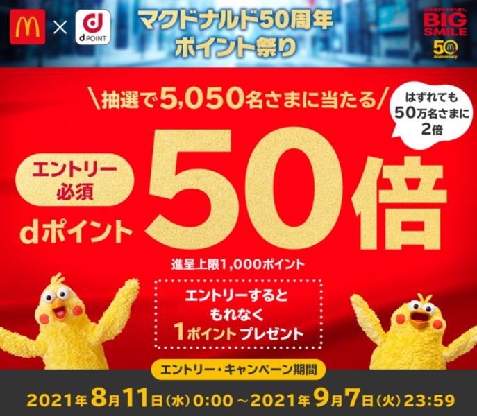 NTTドコモが「マクドナルド50周年ポイント祭り」を開催 9月7日まで、抽選で最大50倍のポイントが当たるキャンペーン 画像1