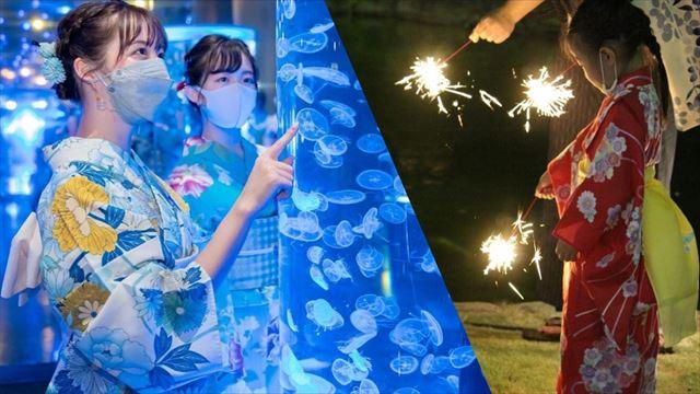 【品川プリンスホテル】夏を満喫!浴衣で手持ち花火と水族館を楽しむステイプラン 画像1