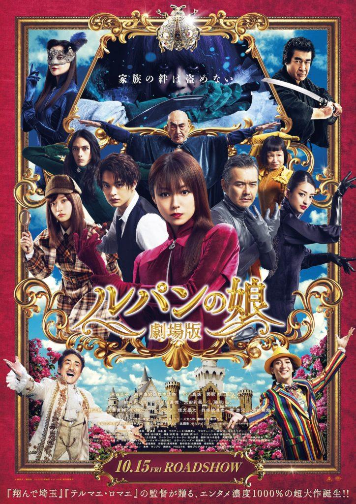 深田恭子主演『劇場版 ルパンの娘』本ポスタービジュアルが解禁に 主題歌はサカナクションの書き下ろし新曲に決定 画像1