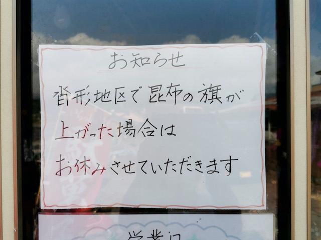 【宮永篤史の駄菓子屋探訪7】北海道利尻郡利尻町「駄菓子屋まるちゃん」2021年にオープンした日本最北の駄菓子屋 画像12