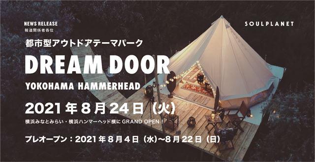 横浜・みなとみらいに本格アウトドアテーマパークがグランドオープン! 画像1