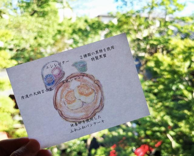 平日限定カフェ「茶寮 春待坂」のパンケーキと庭園散策で午後のプチトリップ【神奈川・鷺沼】 画像8