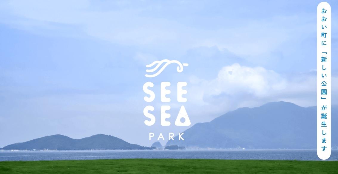 福井県おおい町に来春、複合商業施設「SEE SEA PARK」オープン アウトドアショップ、カフェの出店が決定 画像1