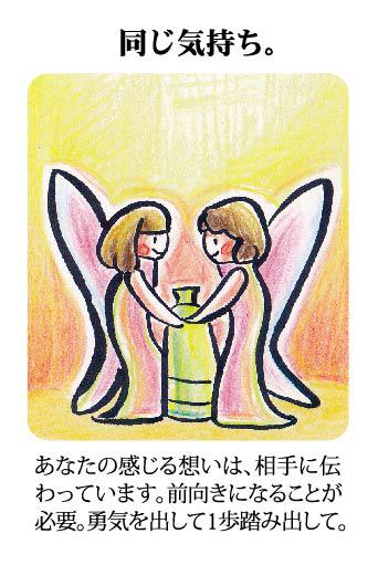 綾野コトリ式◆第六感旅占い【8月16日~22日】 画像2
