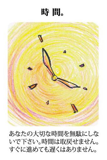 綾野コトリ式◆第六感旅占い【8月16日~22日】 画像4