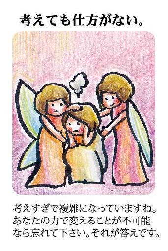 綾野コトリ式◆第六感旅占い【8月16日~22日】 画像7